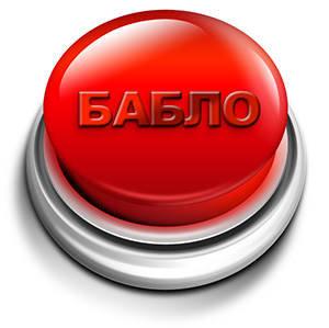 О кнопке бабло